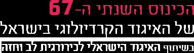 כנס האיגוד הקרדיולוגי בישראל 2020